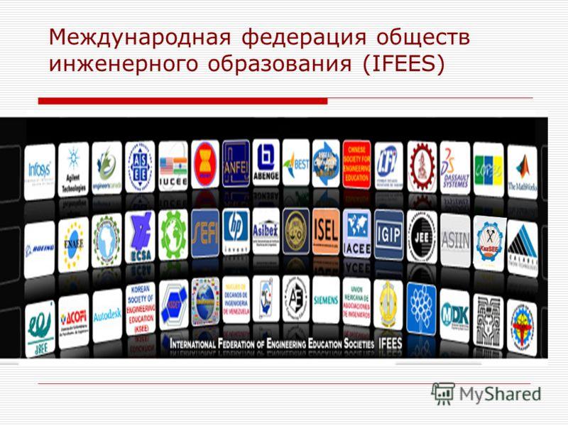 Международная федерация обществ инженерного образования (IFEES)