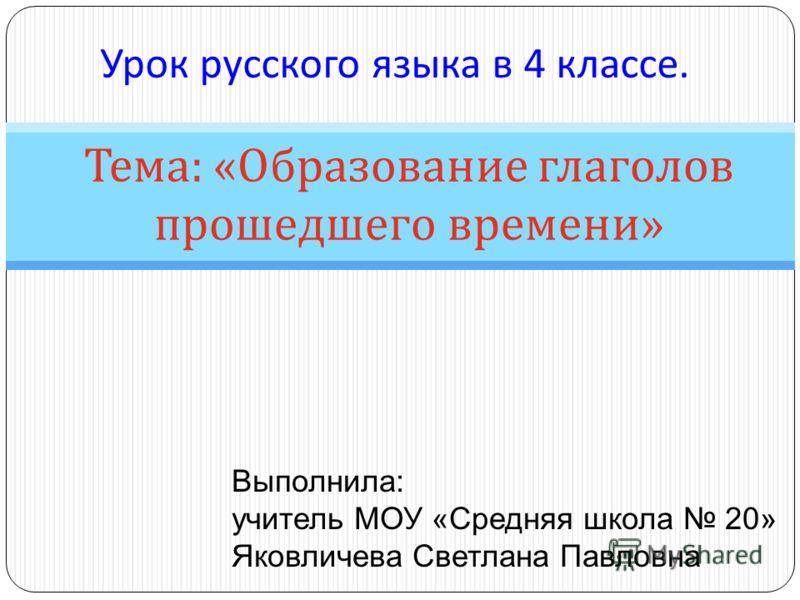 Скачать бесплатно презентацию глаголы прошедшего времени з класс русский язык