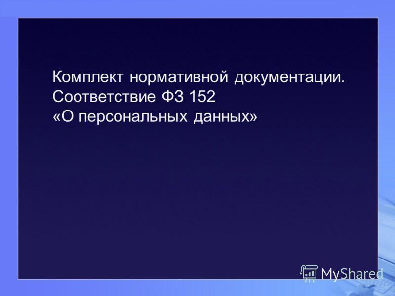 Комплект нормативной документации. Соответствие ФЗ 152 «О персональных данных»