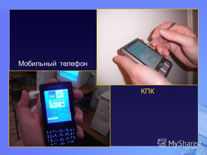 Мобильный телефон КПК