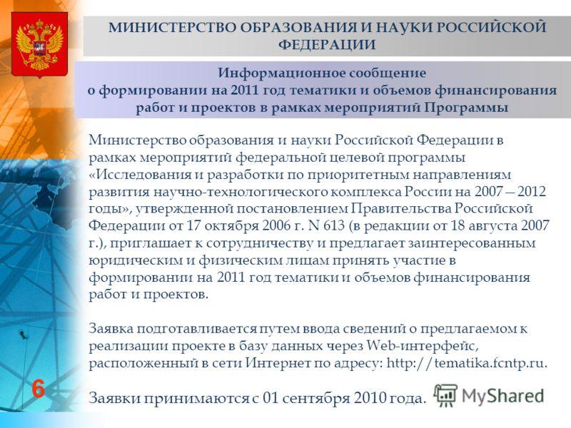Информационное сообщение о формировании на 2011 год тематики и объемов финансирования работ и проектов в рамках мероприятий Программы 6 МИНИСТЕРСТВО ОБРАЗОВАНИЯ И НАУКИ РОССИЙСКОЙ ФЕДЕРАЦИИ Министерство образования и науки Российской Федерации в рамк
