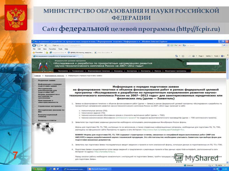 Сайт федеральной целевой программы (http://fcpir.ru) 7 МИНИСТЕРСТВО ОБРАЗОВАНИЯ И НАУКИ РОССИЙСКОЙ ФЕДЕРАЦИИ