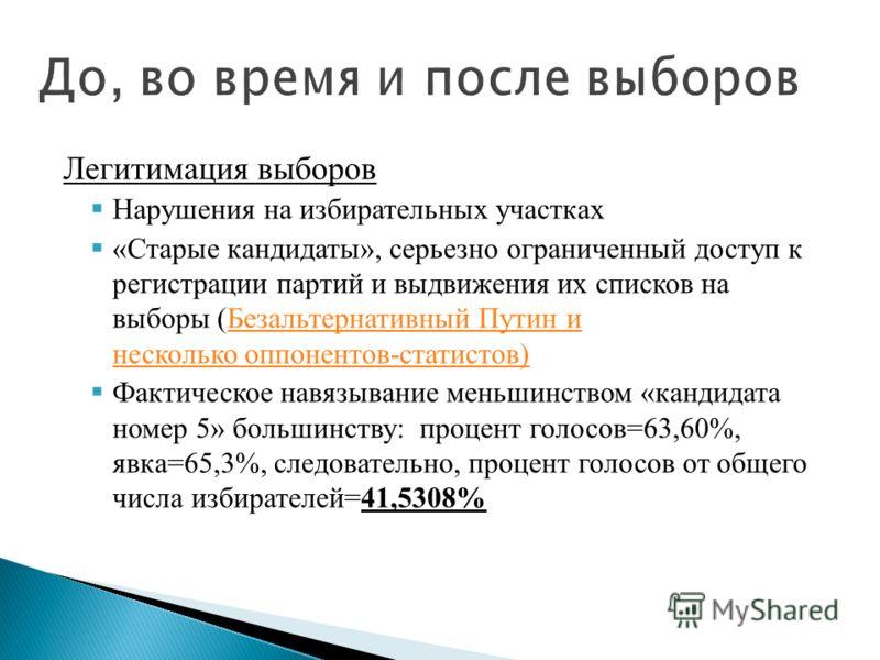 Легитимация выборов Нарушения на избирательных участках «Старые кандидаты», серьезно ограниченный доступ к регистрации партий и выдвижения их списков на выборы (Безальтернативный Путин и несколько оппонентов-статистов)Безальтернативный Путин и нескол