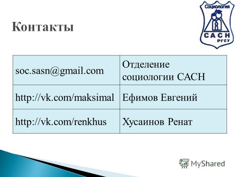 soc.sasn@gmail.com Отделение социологии САСН http://vk.com/maksimalЕфимов Евгений http://vk.com/renkhusХусаинов Ренат