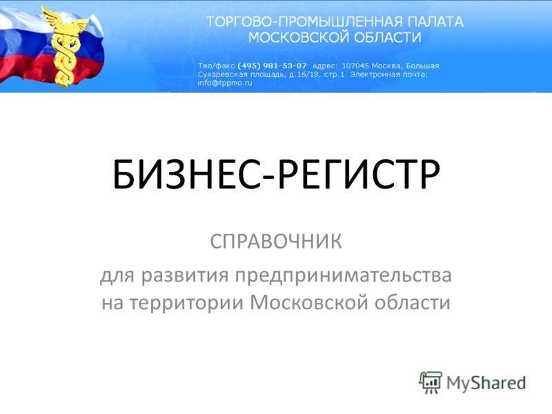 БИЗНЕС-РЕГИСТР СПРАВОЧНИК для развития предпринимательства на территории Московской области
