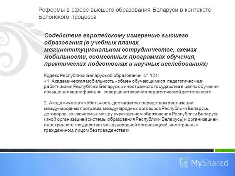 Реформы в сфере высшего образования Беларуси в контексте Болонского процесса Содействие европейскому измерению высшего образования (в учебных планах, межинституциональном сотрудничестве, схемах мобильности, совместных программах обучения, практически
