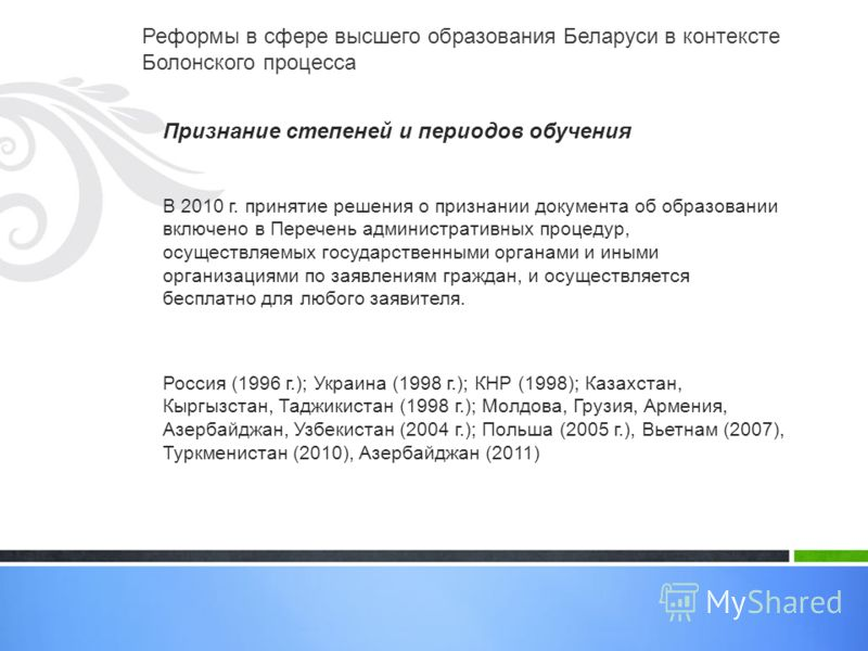 Реформы в сфере высшего образования Беларуси в контексте Болонского процесса Признание степеней и периодов обучения В 2010 г. принятие решения о признании документа об образовании включено в Перечень административных процедур, осуществляемых государс