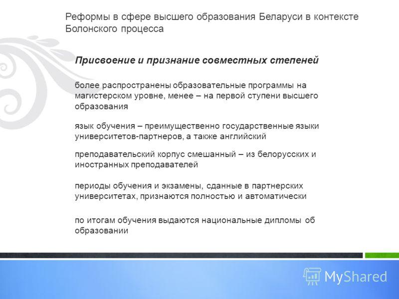Реформы в сфере высшего образования Беларуси в контексте Болонского процесса Присвоение и признание совместных степеней более распространены образовательные программы на магистерском уровне, менее – на первой ступени высшего образования преподаватель