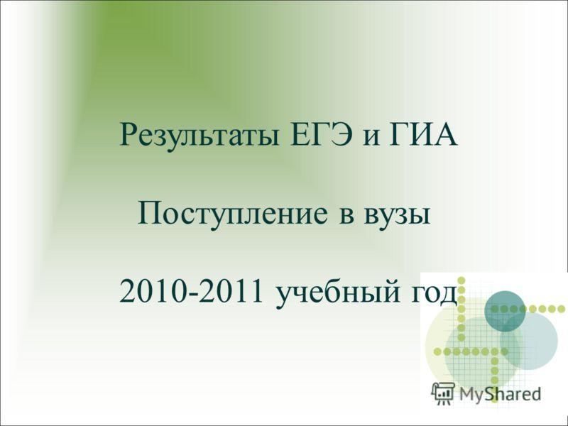 Результаты ЕГЭ и ГИА Поступление в вузы 2010-2011 учебный год