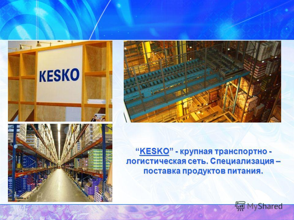 KESKO - крупная транспортно - логистическая сеть. Специализация – поставка продуктов питания.KESKO - крупная транспортно - логистическая сеть. Специализация – поставка продуктов питания.