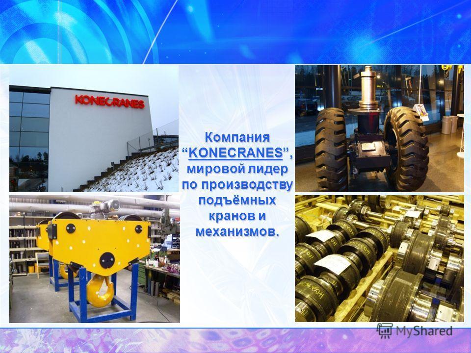 КомпанияKONECRANES, мировой лидер по производству подъёмных кранов и механизмов.