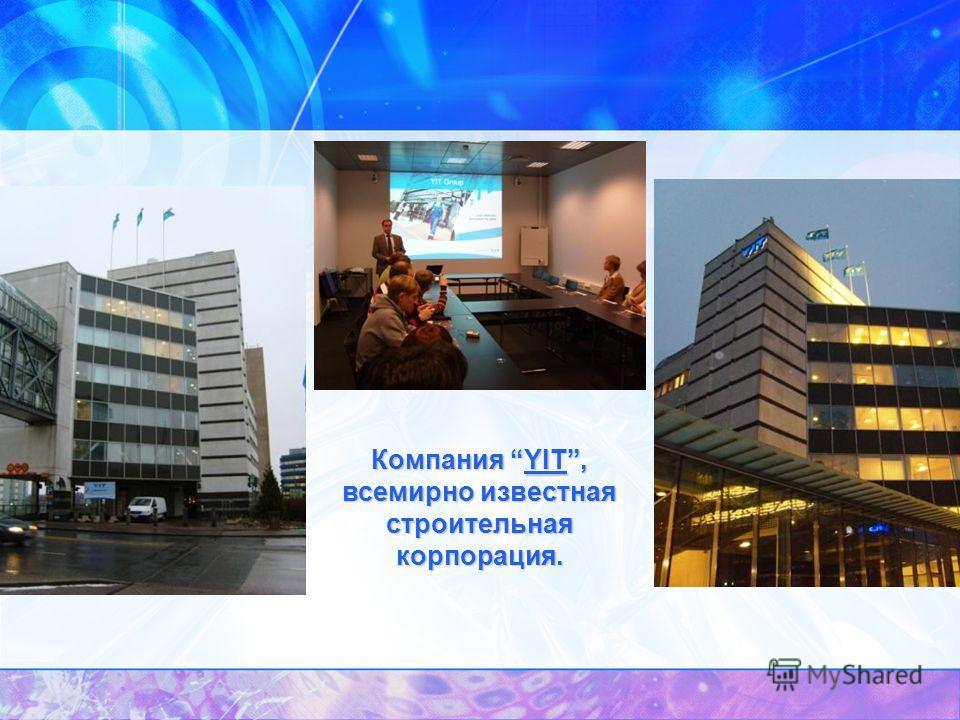 Компания YIT, всемирно известная строительная корпорация.