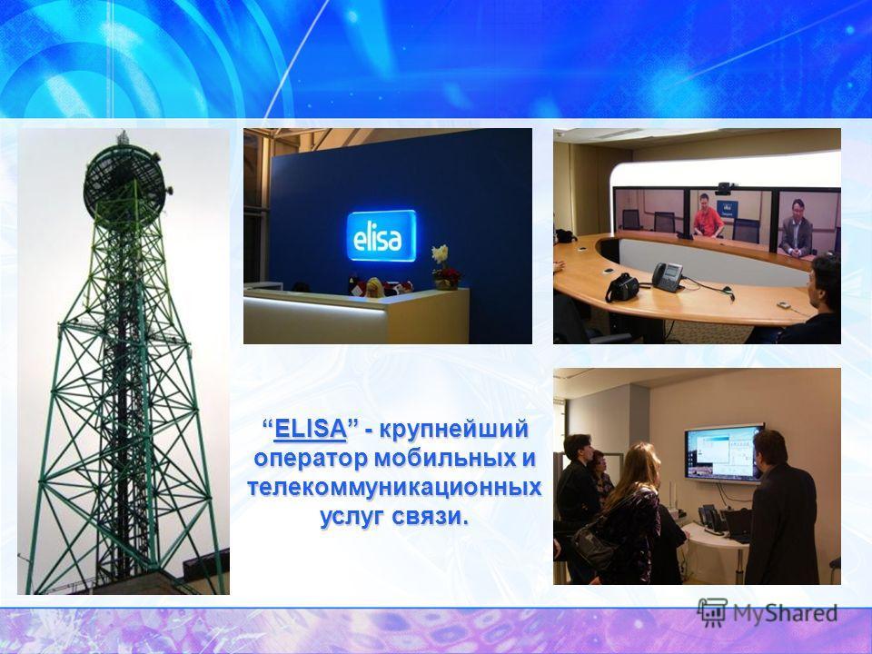 ELISA - крупнейший оператор мобильных и телекоммуникационных услуг связи.ELISA - крупнейший оператор мобильных и телекоммуникационных услуг связи.