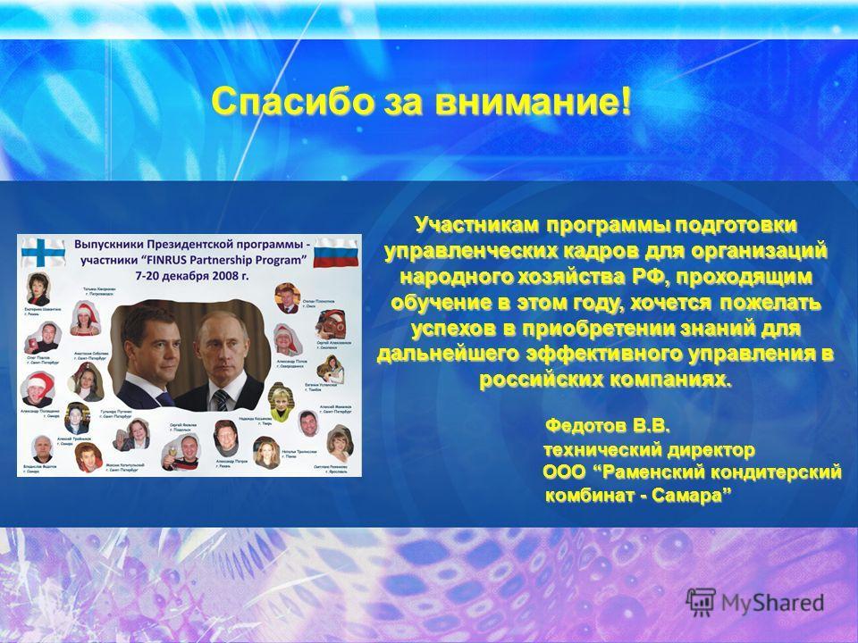 Участникам программы подготовки управленческих кадров для организаций народного хозяйства РФ, проходящим обучение в этом году, хочется пожелать успехов в приобретении знаний для дальнейшего эффективного управления в российских компаниях. Спасибо за в