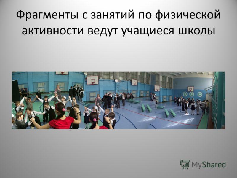 Фрагменты с занятий по физической активности ведут учащиеся школы