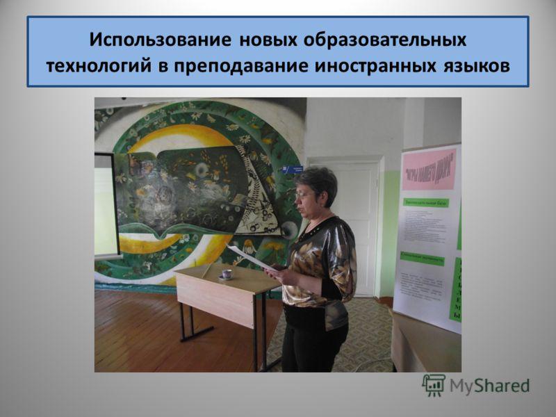 Использование новых образовательных технологий в преподавание иностранных языков