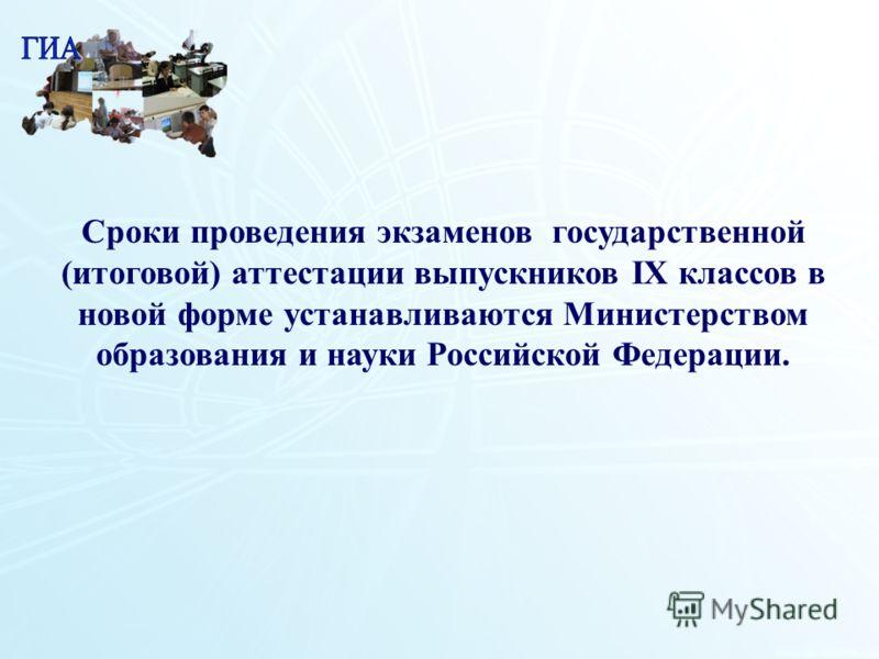 1 13 Сроки проведения экзаменов государственной (итоговой) аттестации выпускников IX классов в новой форме устанавливаются Министерством образования и науки Российской Федерации.