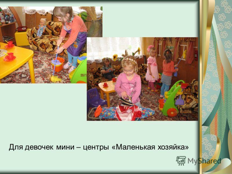Для девочек мини – центры «Маленькая хозяйка»