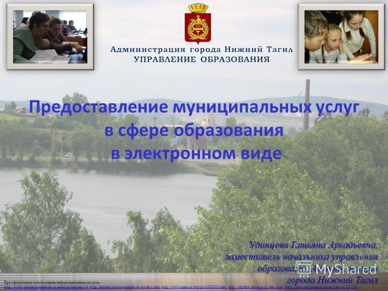 При оформлении использованы информационные ресурсы http://www.shkolnye-korabliki.ru/index/roditeljam/0-4http://www.shkolnye-korabliki.ru/index/roditeljam/0-4, http://kschool.kolos.omskedu.ru/roditely.html, http://www.uzalo.ru/objtyp10583206.html, htt