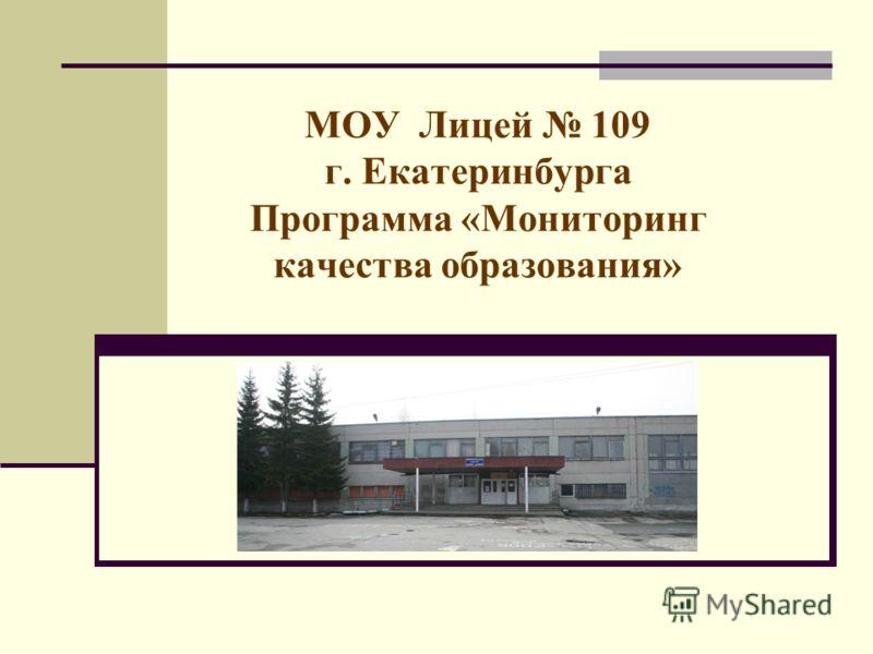 МОУ Лицей 109 г. Екатеринбурга Программа «Мониторинг качества образования»