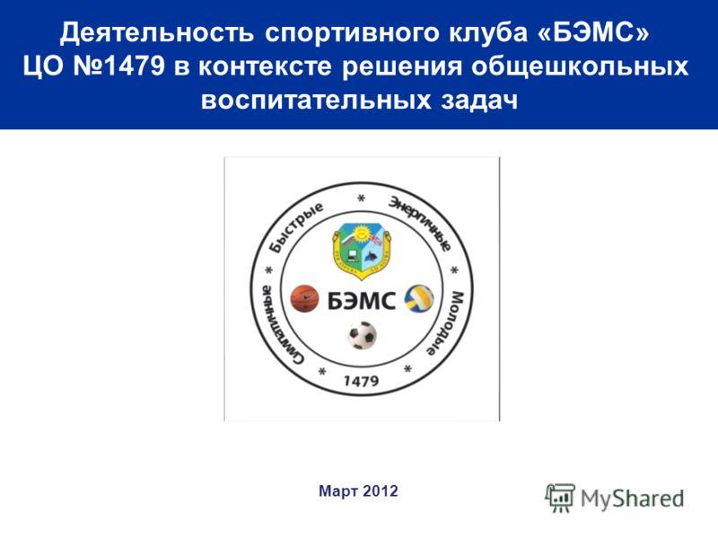 Март 2012 Деятельность спортивного клуба «БЭМС» ЦО 1479 в контексте решения общешкольных воспитательных задач