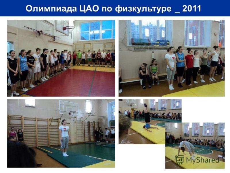 Олимпиада ЦАО по физкультуре _ 2011