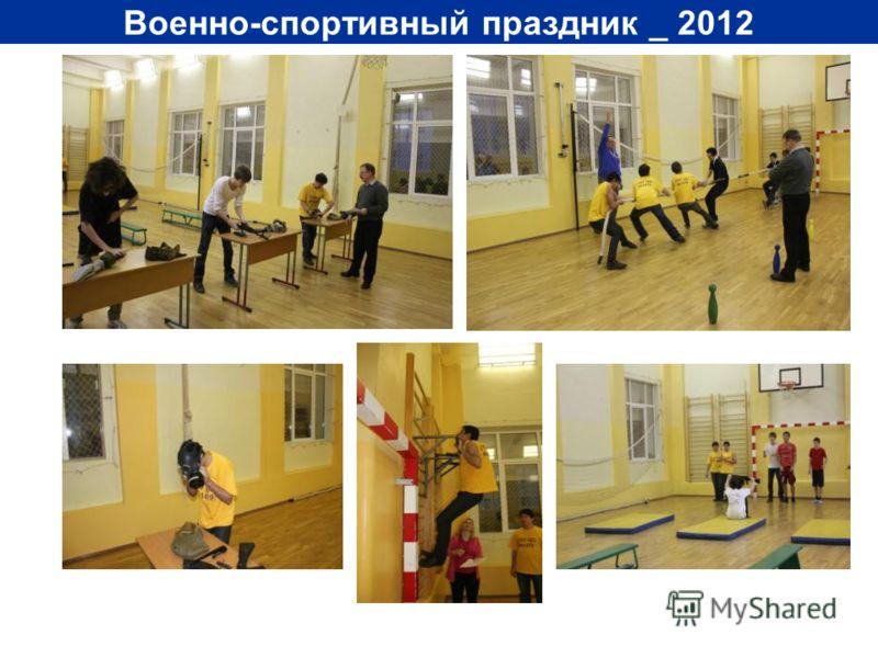 Военно-спортивный праздник _ 2012