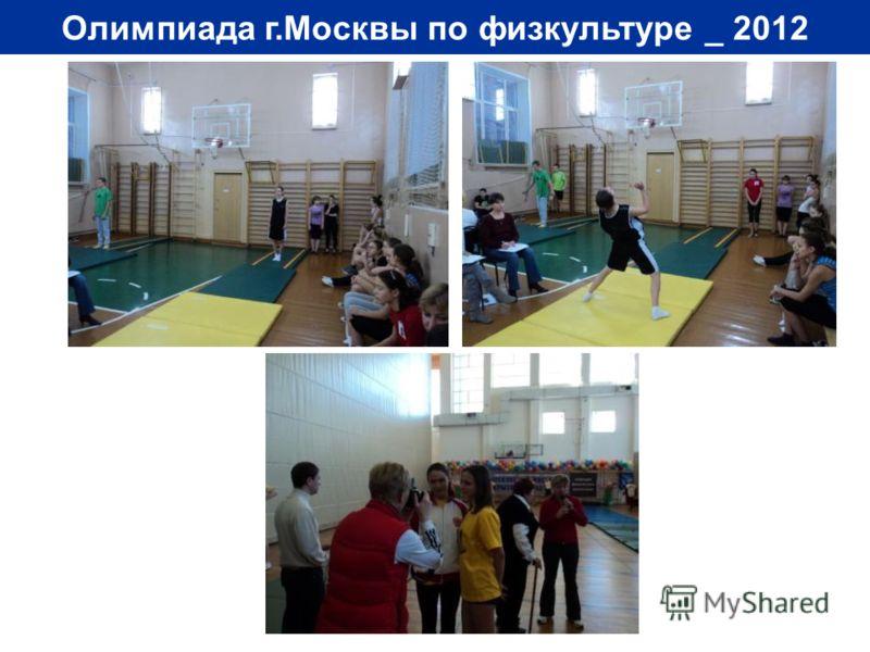 Олимпиада г.Москвы по физкультуре _ 2012