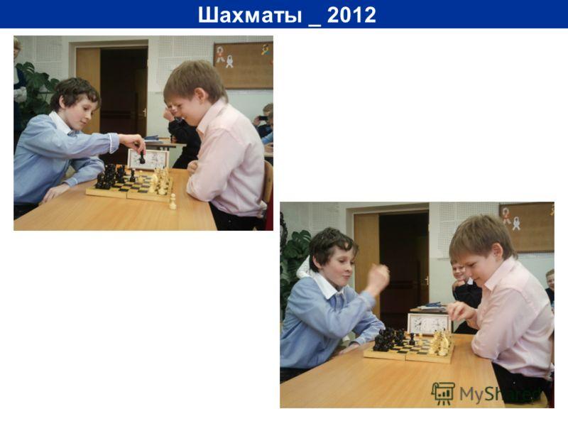 Шахматы _ 2012