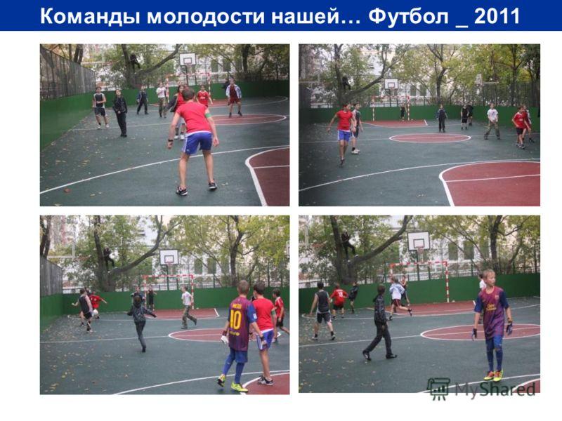 Команды молодости нашей… Футбол _ 2011