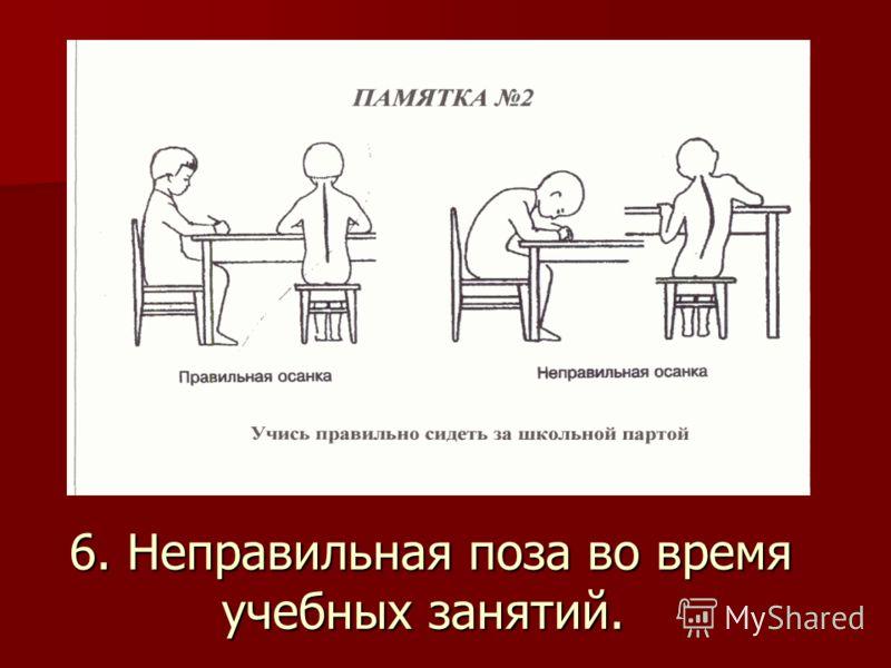6. Неправильная поза во время учебных занятий. 6. Неправильная поза во время учебных занятий.