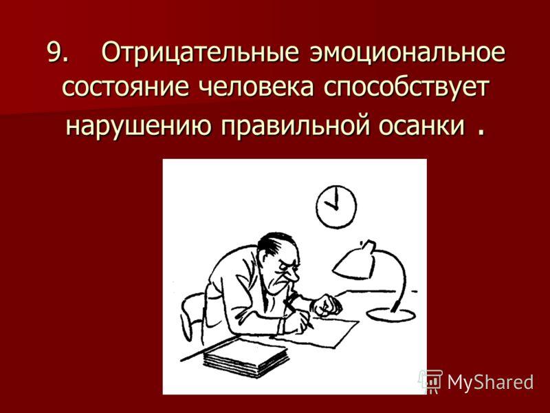9. Отрицательные эмоциональное состояние человека способствует нарушению правильной осанки.