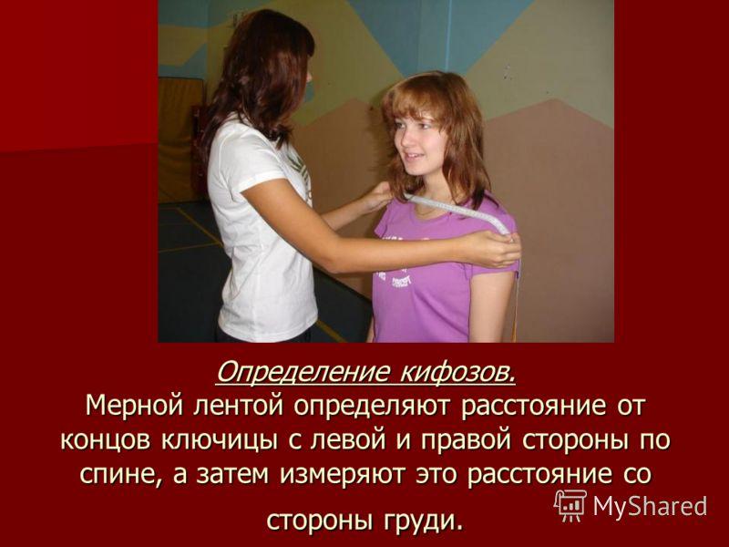 Определение кифозов. Мерной лентой определяют расстояние от концов ключицы с левой и правой стороны по спине, а затем измеряют это расстояние со стороны груди.