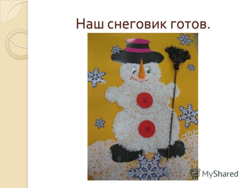 Наш снеговик готов. Наш снеговик готов.