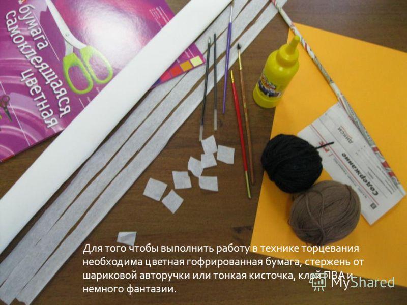 Для того чтобы выполнить работу в технике торцевания необходима цветная гофрированная бумага, стержень от шариковой авторучки или тонкая кисточка, клей ПВА и немного фантазии.
