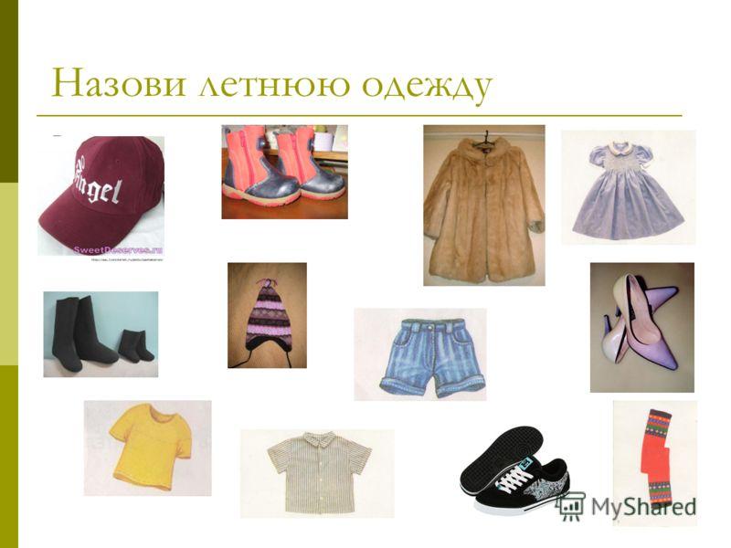 Назови летнюю одежду D
