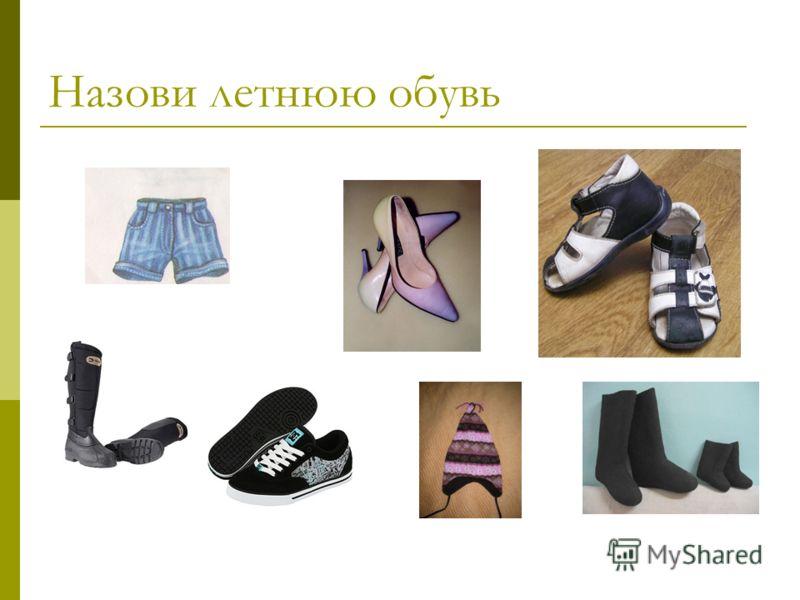 Назови летнюю обувь