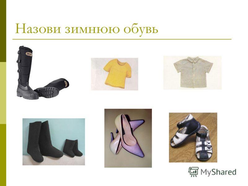 Назови зимнюю обувь \