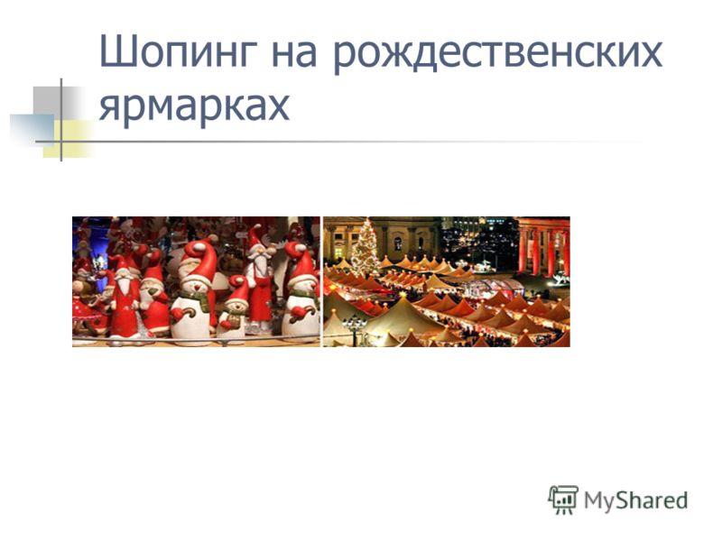Шопинг на рождественских ярмарках