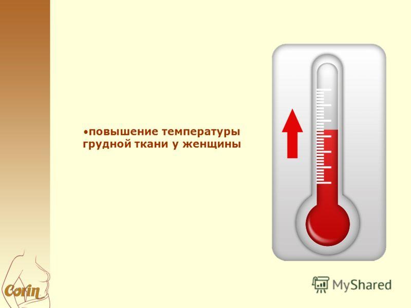 повышение температуры грудной ткани у женщины