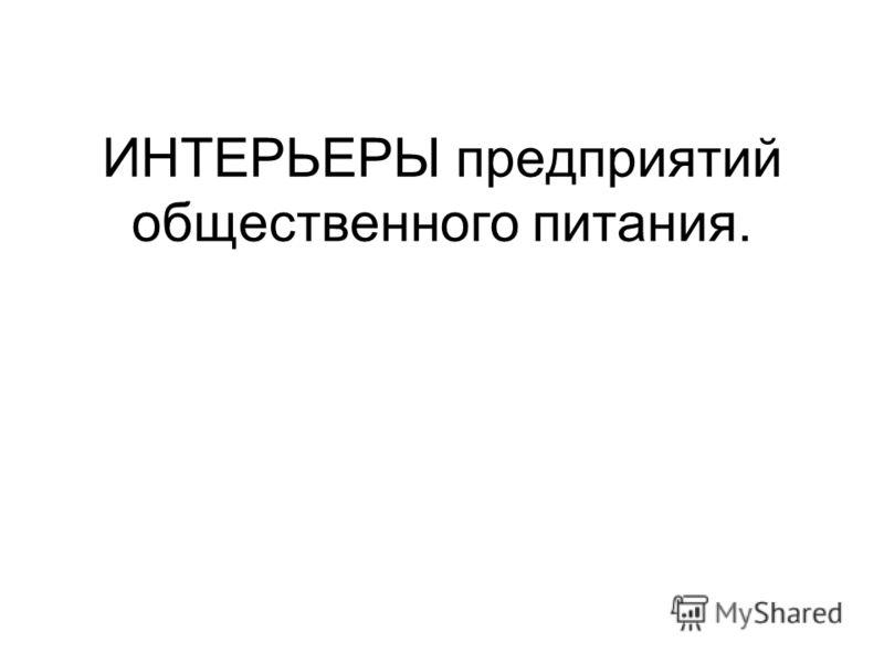 ИНТЕРЬЕРЫ предприятий общественного питания.