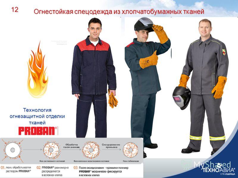 Огнестойкая спецодежда из хлопчатобумажных тканей Технология огнезащитной отделки тканей 12