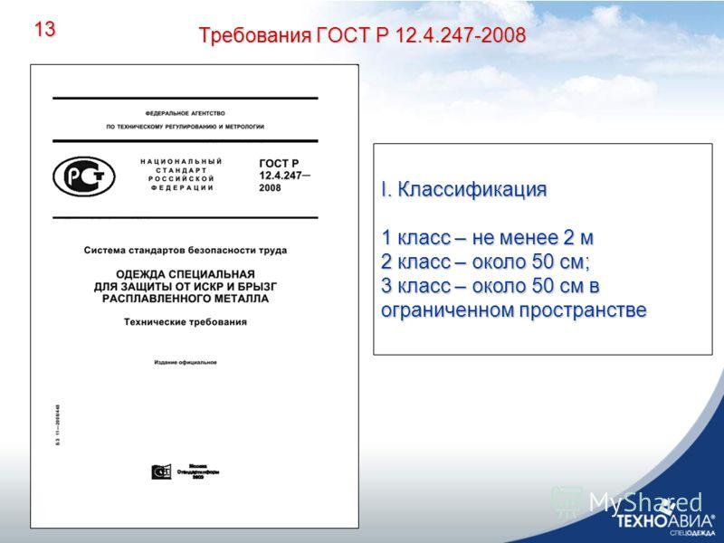 Требования ГОСТ Р 12.4.247-2008 I. Классификация 1 класс – не менее 2 м 2 класс – около 50 см; 3 класс – около 50 см в ограниченном пространстве 13