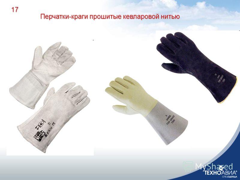 Перчатки-краги прошитые кевларовой нитью 17