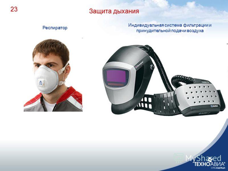 Респиратор Индивидуальная система фильтрации и принудительной подачи воздуха 23