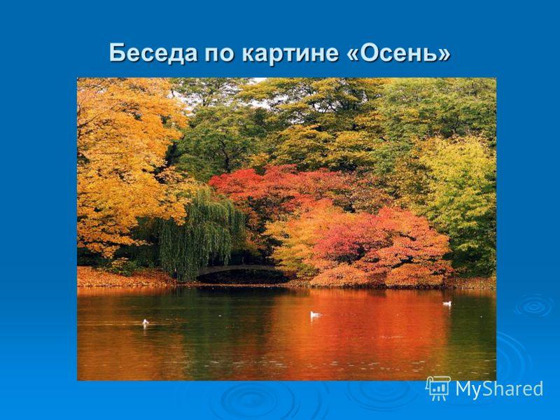 Беседа по картине «Осень»