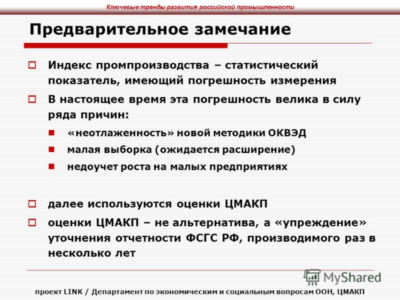 Ключевые тренды развития российской промышленности проект LINK / Департамент по экономическим и социальным вопросам ООН, ЦМАКП Предварительное замечание Индекс промпроизводства – статистический показатель, имеющий погрешность измерения В настоящее вр