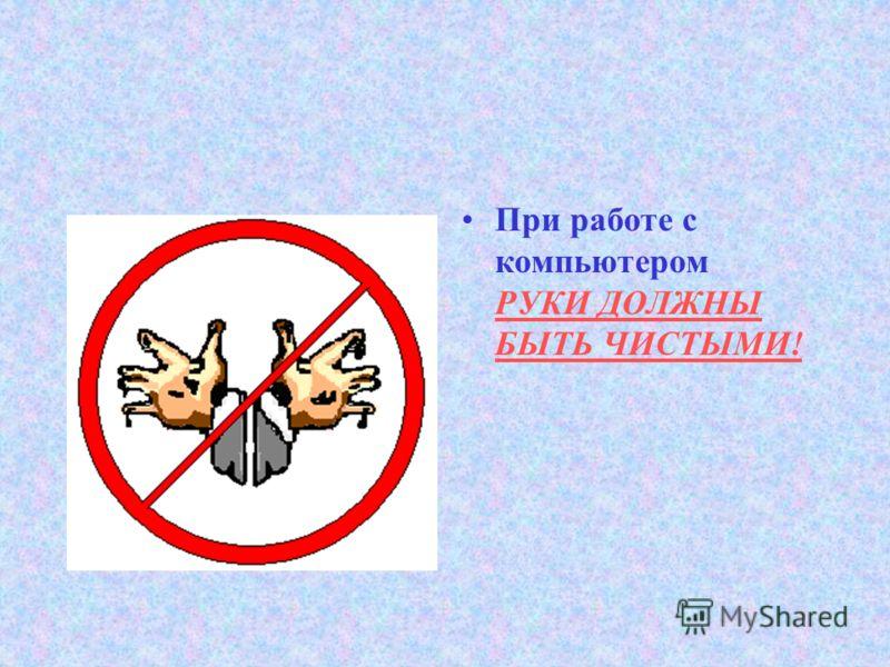 НЕ ПРИКАСАЙТЕСЬ К ЭКРАНУ КОМПЬЮТЕРА!