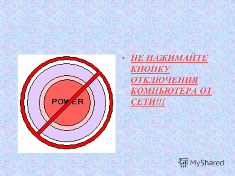 НЕ ВХОДИТЕ В КЛАСС В ГРЯЗНОЙ ОБУВИ!!!