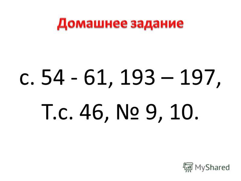 с. 54 - 61, 193 – 197, Т.с. 46, 9, 10.